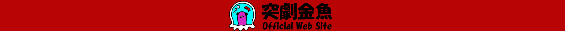 突劇金魚Official Web Site