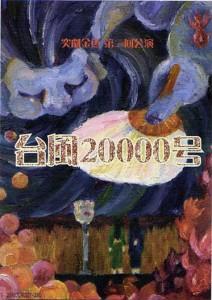 台風20000号 フライヤー