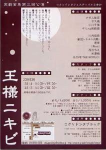 第3回公演 王様ニキビ 2